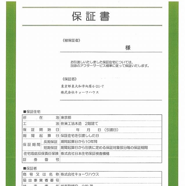 テンプレート リフォーム工事 保証書